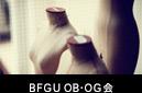 BFGU OB・OG会