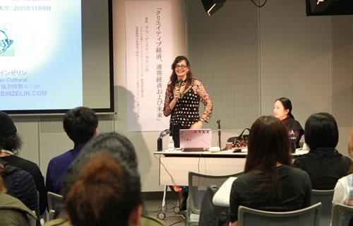 特別講義「クリエイティブ経済、連帯経済および未来」を開講しました。