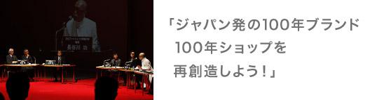「ジャパン発の100年ブランド100年ショップを再想像!」