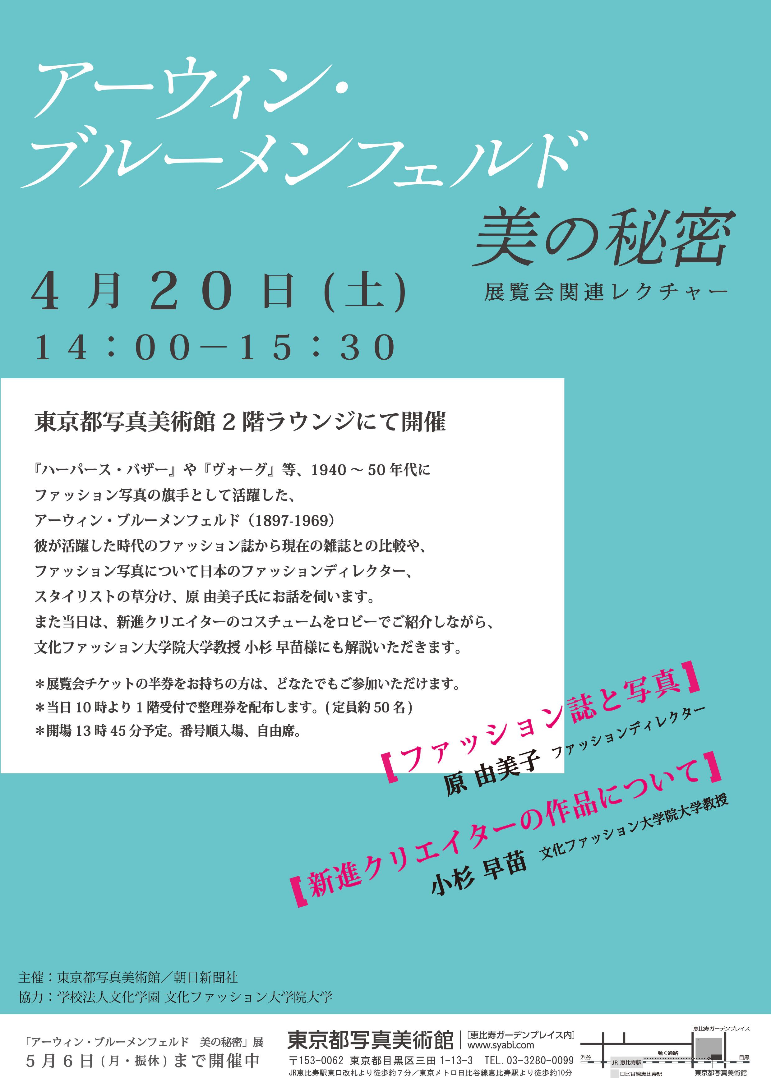 東京都写真美術館で小杉教授が「アーウィン・ブルーメンフェルド美の秘密」展の会期中にレクチャーを行います。