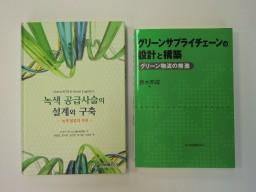 ファッションマネジメント専攻 ファッション経営管理コース 鈴木邦成准教授による著書「グリーンサプライチェーンの設計と構築」の韓国語訳が発行されました。