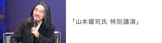 山本耀司氏 特別講演