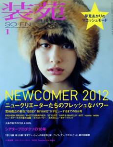「装苑」1月号で本大学院生の作品が掲載されました