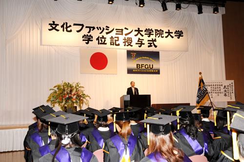 2007年度 文化ファッション大学院大学 学位記授与式