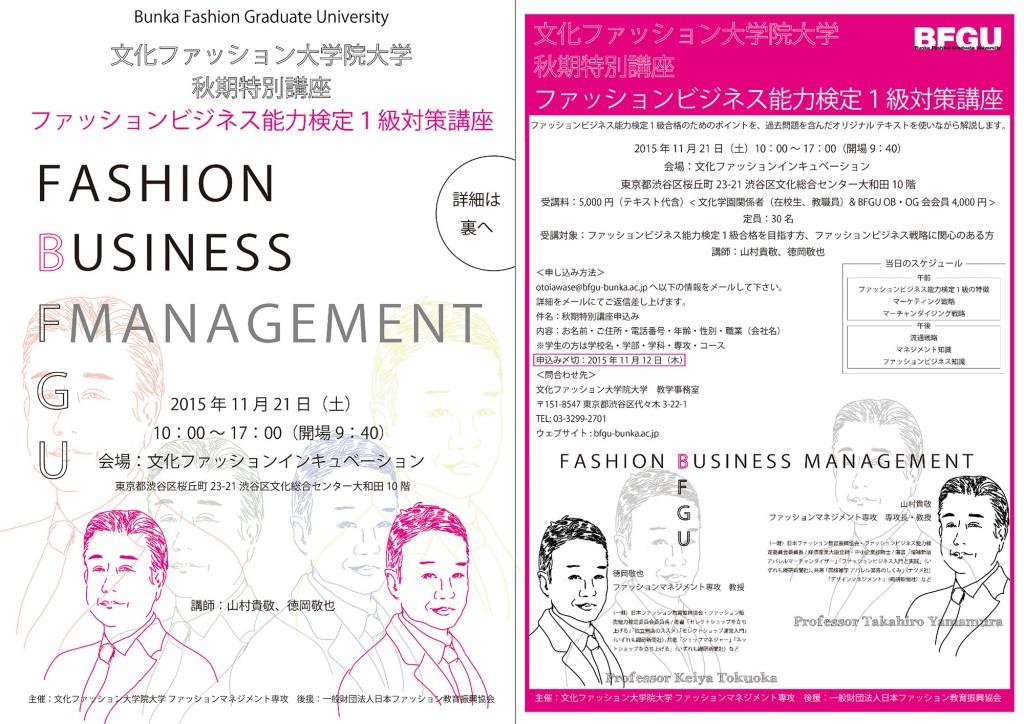 秋期特別講座 「ファッションビジネス能力検定1級対策講座」