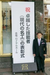 稲荷田 征元教授が『卓越した技能者(現代の名工)』として表彰されました