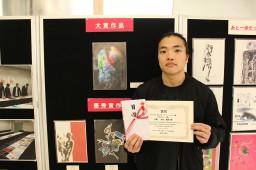 「大賞ポスター大賞」で在学生が大賞を受賞