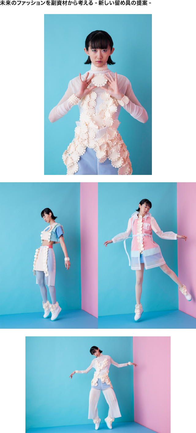 ファッションクリエイション専攻 ファッションテクノロジーコース2年生:コウ セイキン
