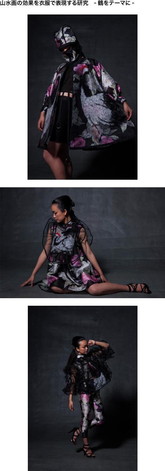 ファッションクリエイション専攻 ファッションテクノロジーコース2年生:チョウ エイ