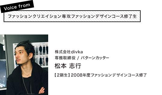 松本 志行(株式会社divka 専務取締役 / パターンカッター)