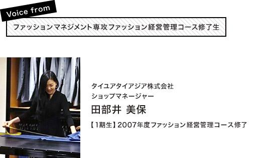 田部井 美保(タイユアタイアジア株式会社 ショップマネージャー)