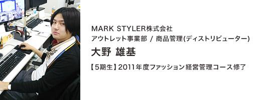 大野 雄基(MARK STYLER株式会社 アウトレット事業部 / 商品管理[ディストリビューター])