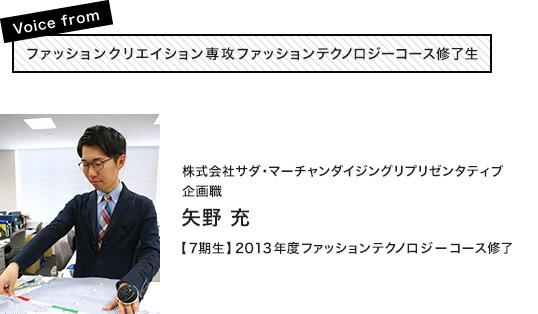 矢野 充(株式会社サダ・マーチャンダイジングリプリゼンタティブ 企画職)