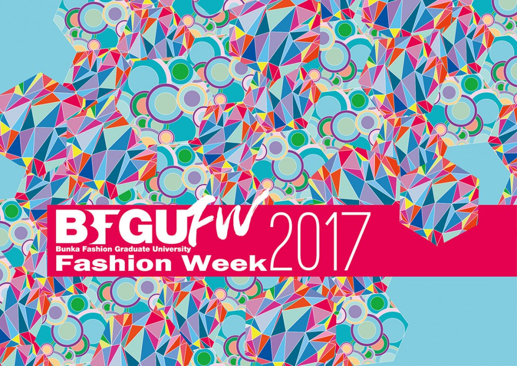第9回「文化ファッション大学院大学ファッションウィーク(BFGU FW)」招待状応募申込受付開始(1/17締切)