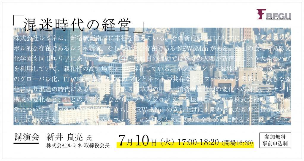 【7/10】株式会社ルミネ取締役会長 新井氏による講演会開催 -申込締切7月6日(金)-