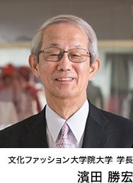 学長 濱田勝宏