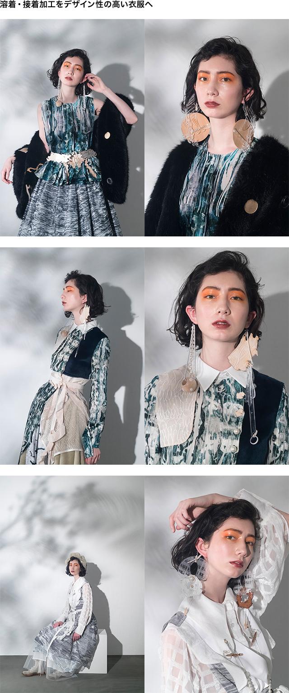 ファッションクリエイション専攻 ファッションテクノロジーコース2年生:平田 汐里 Shiori Hirata