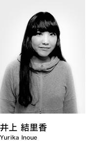 井上 結里香 Yurika Inoue