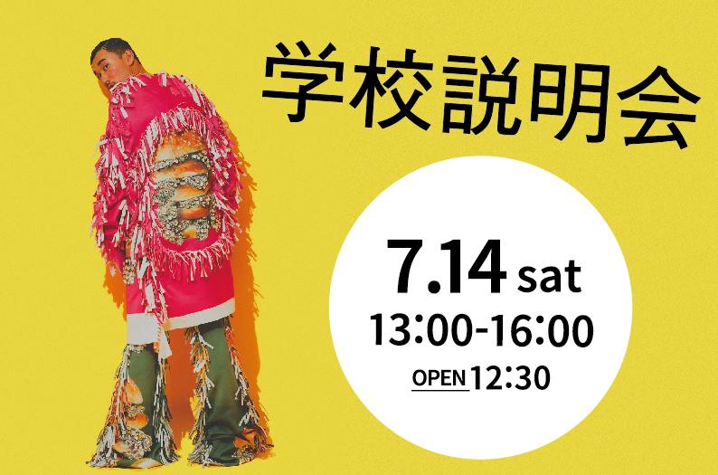 7月14日(土) 学校説明会開催!<br >[申込不要・入退場自由]