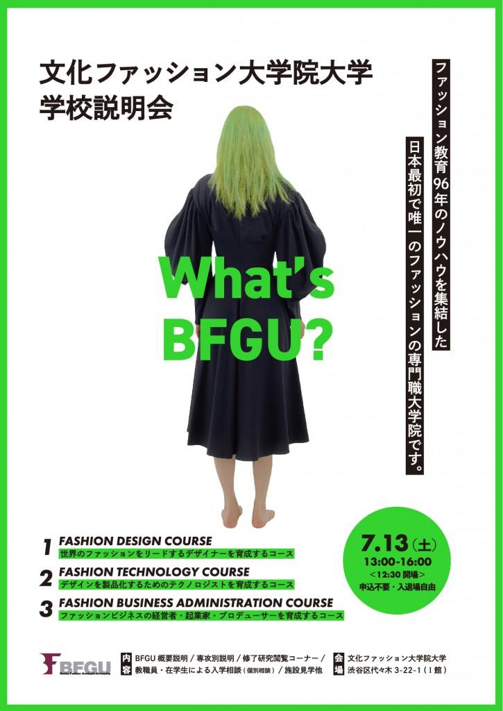 7月13日(土)学校説明会開催![申込不要・入退場自由]