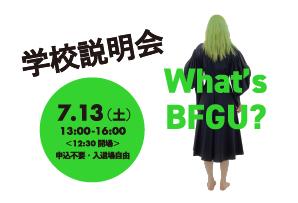 7月13日(土)学校説明会開催!<br >[申込不要・入退場自由]