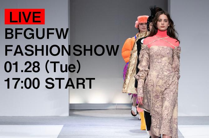 1月28日(火)ファッションショーの様子をLIVE配信!