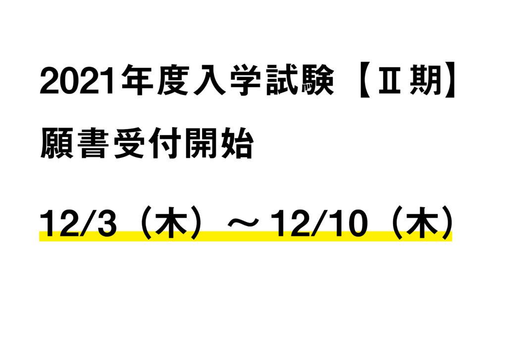 2021年度入学試験【Ⅱ期】 願書受付開始(12/3~12/10)